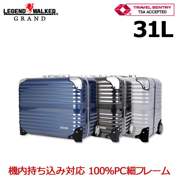 レジェンドウォーカー横型ビジネスキャリーケース31L(メーカー直送 キャリーバッグ スーツケース 旅行カバン おしゃれ 人気 ビジネスバック 紳士用 TSAロック 海外旅行 機内持込対応 新生活応援)(キャッシュレス5%還元)