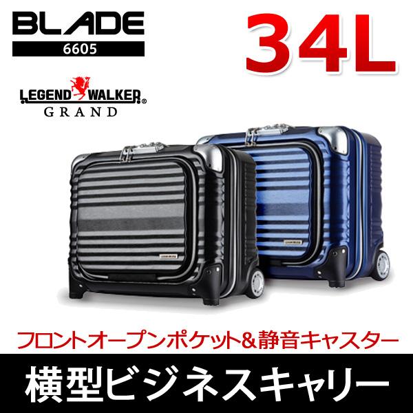 メーカー直送 レジェンドウォーカーグランド BLADE(ブレイド) 横型ビジネスキャリーケース34L/SSサイズ(キャリーバッグ スーツケース 旅行カバン おしゃれ 人気 キャリーケース ダブルTSAロック 海外旅行 機内持込対応)