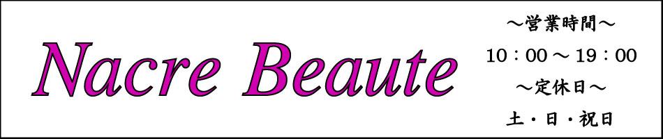Nacre Beaute:サロン専売品を激安で販売!
