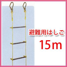 避難用縄はしご 15M もしもの時に縄はしごがあれば脱出可能です!!