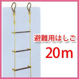 避難用縄はしご 20M もしもの時に縄はしごがあれば脱出可能です!!