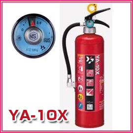 蓄圧式消火器 YA-10X さらに安全、さらに高品質