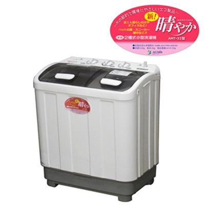 アルミス 二槽式小型洗濯機 AHT-32 新!晴やか    洗濯3.2kg 脱水2kg 二層式洗濯機 小型洗濯機 洗濯 脱水 家庭用 靴洗い スニーカー