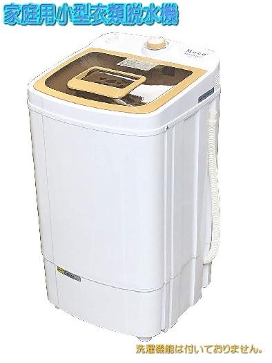 新登場 ※洗濯機ではありません大掃除にも大活躍 小型脱水機 簡易脱水機 ハイクオリティ 2020新作 コンパクト脱水機 アルミス家庭用 小型衣類脱水機 Moco2 ミニ脱水機 スピンドライヤー ASD-5.8 ASD-5.8脱水容量約5.8kg コンパクト