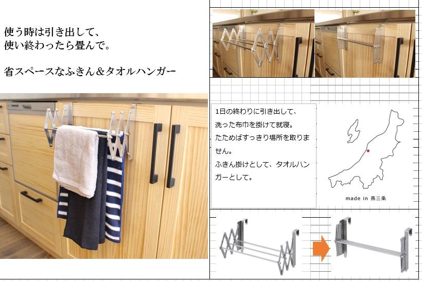 送料無料 引き出し用伸縮式フキン&タオルハンガー MM-700053  日本製 伸縮ハンガー  限られたスペースを有効に利用