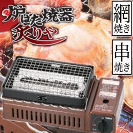 イワタニ カセットガス炉ばた焼き器 炙り家 CB-ABR-1 網焼き/串焼き/炉端焼き/炙り焼き/焼肉/パーティー/七輪のような/