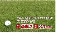 ■メーカー直送のた代引き不可■送料無料■1mX5m人工芝グリーンーンターフ GTF-3505 高麗芝 芝の長さ35mm 敷くだけで緑のお庭に大変身! 簡単カット 雑草も生えにくい!