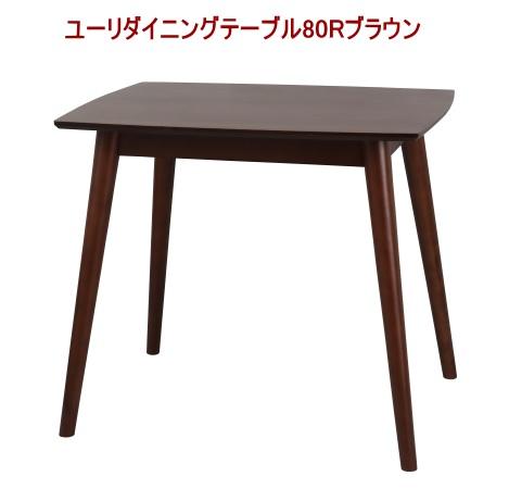 【メーカー直送の為代引き不可】◆送料無料◆ユーリ ダイニングテーブル80R(ブラウン)5089 机 リビングに
