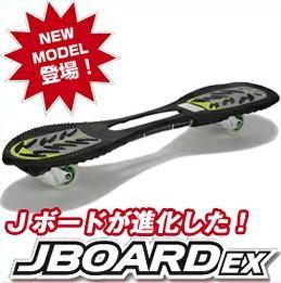 J BOARD EX RT-169EX あのジェイボードががさらに進化。スケートボード(スケボー)の新しいカタチ 大人気次世代型横乗り系乗り物!【smtb-td】