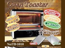 オーブントースター TB-1010 ハイパワー1200Wのオーブントースター新登場!【smtb-td】