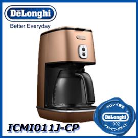 【デロンギ正規オンライン販売代理店】ICMI011J-CP デロンギ ディスティンタコレクション ドリップコーヒーメーカー【DeLonghi 正規品】