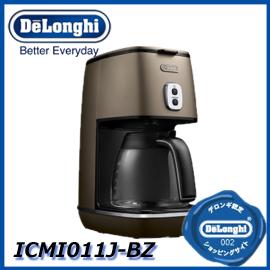 【デロンギ正規オンライン販売代理店】 ICMI011J-BZ デロンギ ディスティンタコレクション ドリップコーヒーメーカー【DeLonghi 正規品】