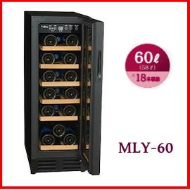 ■送料無料■MLY-60 MITSUBOSHI ワインセラー コンプレッサー式 ワイン 小型家庭用 小型業務用 キャビネット 小型 家庭用 業務用 保存 ミツボシ 三ツ星