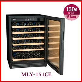 【メーカー直送の為代引き不可】■送料無料■設置込み■MITSUBOSHI ワインセラー MLY-151CE ワイン 小型 家庭用 業務用 保存 ミツボシ 三ツ星
