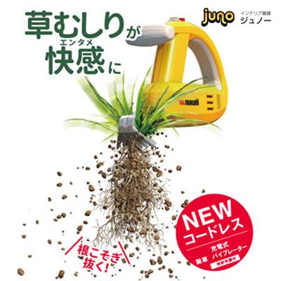 ■送料無料■正規品 充電式 除草バイブレーター WE-750 雑草対策震わせて抜く 根こそぎきれい 除草 園芸 庭 草むしり 電動 ガーデニング