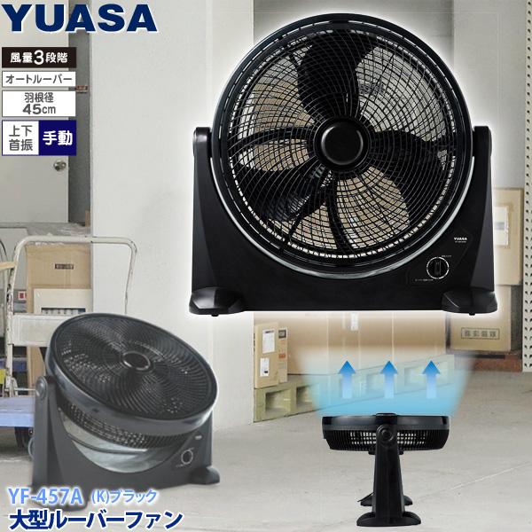 オフィスや倉庫 広いスペースで効果的に空自を循環して熱中症対策 ユアサプライムス 45cm 大型 ルーバーファン 人気 買物 YF-457A K ブラック 大型扇風機 店舗など熱中症対策に 工場扇 YUASA 工場 サーキュレーター オートルーバー オフィス