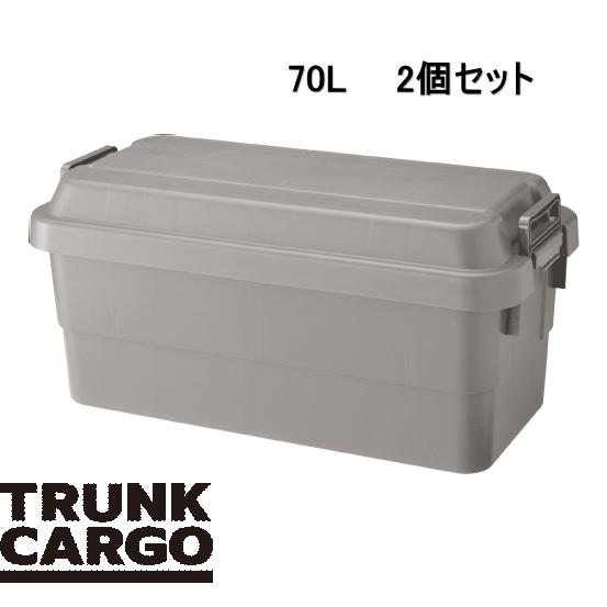 キャンプで大活躍 耐荷重100kgの座れる収納ボックス 2個セット 当店一番人気 トランクカーゴ グレー メーカー直送のため代引き不可 GY TC-70 今ダケ送料無料