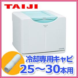 タイジ インバータークールキャビ CC-8 前開きタイプ 冷却専用(7~10℃) 25~30本用 業界初のノンフロン冷温庫!TAIJI タオルスチーマー