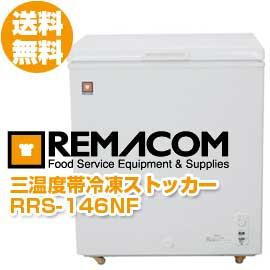 【メーカー直送の為代引き不可】レマコム 三温度帯冷凍ストッカー 146L RRS-146NF 冷蔵・チルド・冷凍調整型 急速冷凍機能付