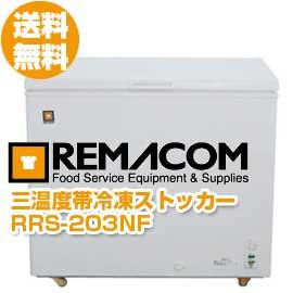 【メーカー直送の為代引き不可】レマコム 三温度帯冷凍ストッカー 203L 203L RRS-203NF 冷蔵 RRS-203NF・チルド・冷凍調整型 急速冷凍機能付, アイヅホンゴウマチ:af7f14cc --- sunward.msk.ru