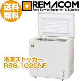 【メーカー直送の為代引き不可】レマコム 冷凍ストッカー RRS-102CNF 102L RRS-102CNF 食材の細胞破壊を抑える急速冷凍機能搭載機がノンフロン機種で新登場, 日ノ出町:bd3e515e --- sunward.msk.ru