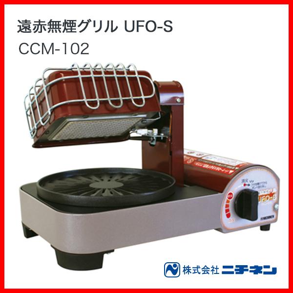 ■送料無料■ 遠赤無煙グリルUFO-S CCM-102