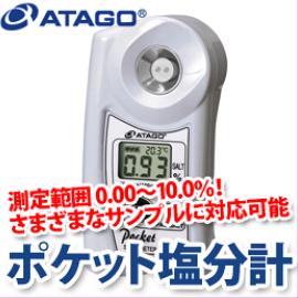 【送料無料】アタゴ ポケット塩分計 PAL-SALT ATAGO 測定範囲0.00から10.0% 分解能は2.99%まで0.01%で測定可能【お取り寄せ商品ご注文時メーカー欠品の場合納期2~3週間】
