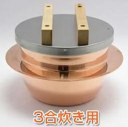 ■送料無料■純銅製炊飯釜 ごはんはどうだ! 3合炊き ステンレス蓋タイプ 2重構造のステンレス製釜蓋が美味しいご飯の秘訣です