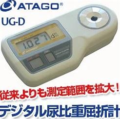 デジタル尿比重屈折計 UG-D 簡単な操作で誰にでも手軽に正確に測定できる!測定範囲が1.100まで拡大!アタゴ【お取り寄せ商品ご注文時メーカー欠品の場合納期2~3週間】