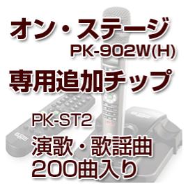 ■送料無料■オンステージ専用追加曲チップ 演歌・歌謡曲(200曲入りチップ) PK-ST2  オン・ステージ/パーソナルカラオケ/ONSTAGE PKST2