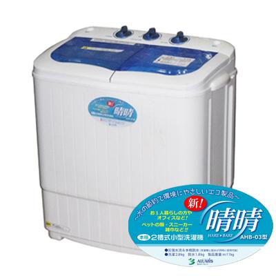 晴晴 小型洗濯機 AHB-03 ■★アルミス 二槽式小型洗濯機