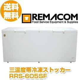 【メーカー直送の為代引き不可】■送料無料■レマコム 三温度帯冷凍ストッカー 605L RRS-605SF 送料無料冷蔵・チルド・冷凍調整型 急速冷凍機能付