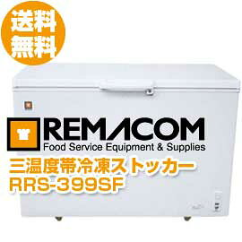 【メーカー直送の為代引き不可】■送料無料■レマコム 三温度帯冷凍ストッカー 399L RRS-399SF 冷蔵・チルド・冷凍調整型 急速冷凍機能付