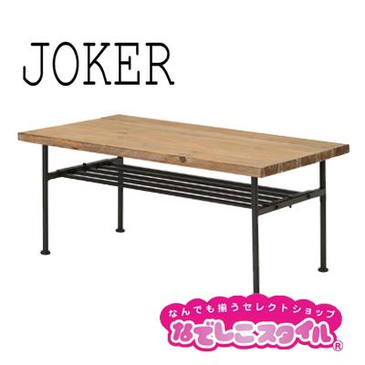【メーカー直送の為代引き不可】◆送料無料◆ヤマソロ JOKER ジョーカーシリーズ センターテーブル 82-624 机 リビングに
