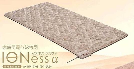 アテックス 家庭用電位治療器 イオネスアルファAX-HM1010S シングルサイズ