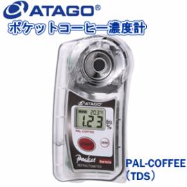 15時迄の注文で即日出荷■送料無料■ atago coffee アタゴ ポケットコーヒー濃度計 パル PAL-COFFEE(TDS) 抽出したての高温状態でも安定した測定!No.4532 ATAGO【お取り寄せ商品ご注文時メーカー欠品の場合納期2~3週間】