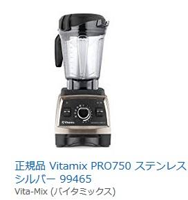■送料無料■Vitamix(バイタミックス)/PRO 750 750 シルバー #99465プログラムモード搭載で誰でも簡単に使えます シルバー バイタミックス vitamix vita-mix vita-mix, カメラのコセキ フォトテック:5c8bf806 --- officewill.xsrv.jp