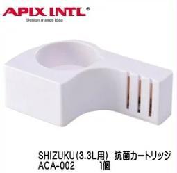 ■送料無料■ ■送料無料■アピックス 超音波加湿器 SHIZUKU 3.3L 1個 抗菌カートリッジ ACA-002 カートリッジ ACA002 しずく型 正規店 APIX加湿器 ドロップ型 特別セール しずく 海外限定