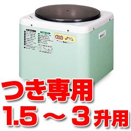 ■送料無料■エムケー精工 餅つき機 RMJ-54SZ(つき専用/つく専用) 3升タイプ(1.5~3升) 餅つき機/餅つき器/もちつき器 RMJ54SZ