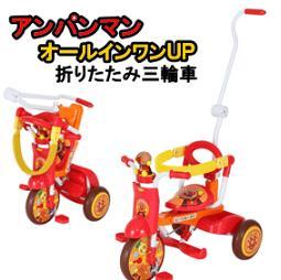 アンパンマン 三輪車 折りたたみ ■送料無料■ それいけ!アンパンマン オールインワンUP 0228 幼児 自転車 M&M エムアンドエム