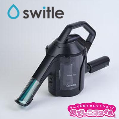 ◆ヒルナンデスで紹介されました!◆【世界初!】シリウス 掃除機用水洗いクリーナーヘッド スイトル switle AWT-JT500 クリーナー