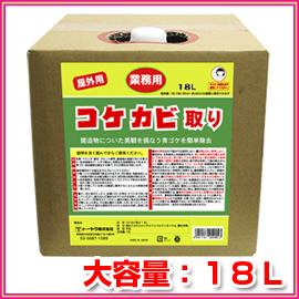 ■送料無料■屋外用 コケカビ取り 18L(リットル) カビ掃除、コケ掃除 大掃除