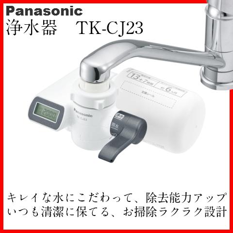 Panasonic 浄水器 TK-CJ23 TK-CJ23-H