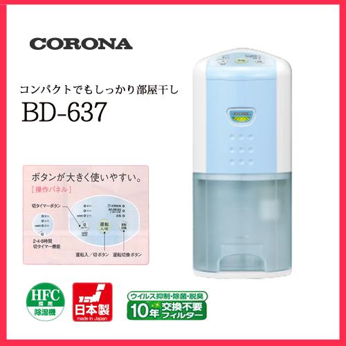 コロナ 除湿機 Bd 637as 衣類乾燥除湿 Corona 梅雨 部屋干し電気代