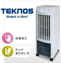 テクノス テクノイオン搭載リモコン冷風扇風機■TCI-007■抗菌加工 消臭/除菌 TEKNOS 夏物
