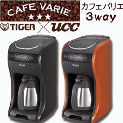 ■送料無料■タイガー コーヒーメーカー 「カフェバリエ」 3WAY 真空ステンレスサーバータイプ ACT-B040 UCC コーヒーTIGER/ACT-B040-DV/ACT-B040-TS/ACTB040/ギフト/プレゼント/ドリップポッド/カフェポッド/まほうびん