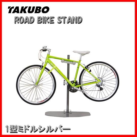 ■代引き不可■基本送料無料■ロードバイクスタンド 1型 ミドルシルバー SP-RB1MS タクボ TAKUBO 田窪ロードバイク スタンド 収納 インテリア バイク 自転車 ディスプレイ