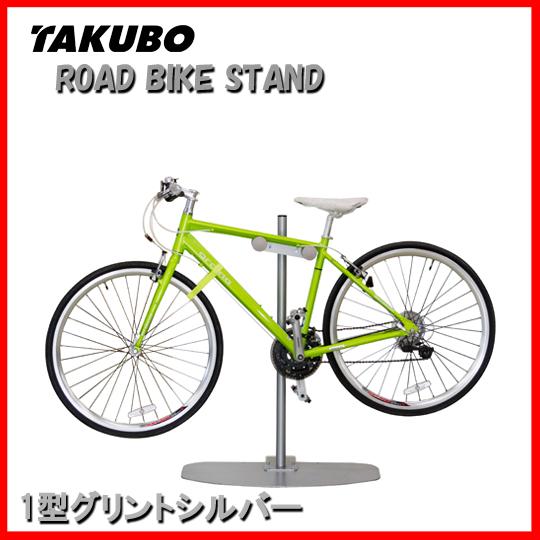 ■代引き不可■基本送料無料■ロードバイクスタンド 1型 グリントシルバー SP-RB1GS タクボ TAKUBO 田窪ロードバイク スタンド 収納 インテリア バイク 自転車 ディスプレイ