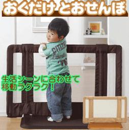 日本育児 おくだけとおせんぼ ベージュ /ブラウン ちょっとおくだけカンタン設置! 持ち運びラクラク! コンパクトに収納!赤ちゃん/ゲート/ベビーゲイト/置くだけ/出産祝い