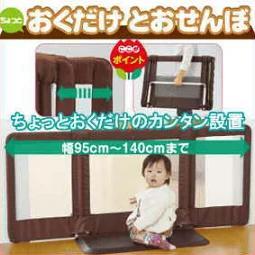 ■送料無料■日本育児 おくだけとおせんぼ Mサイズ ブラウンちょっとおくだけカンタン設置! 持ち運びラクラク! コンパクトに収納!赤ちゃん/ゲート/ベビーゲイト/置くだけ/出産祝い
